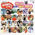NHK「おかあさんといっしょ」40年 うたのBEST100 (4枚組 ディスク3)