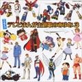 続々々々テレビまんが主題歌のあゆみ (2枚組 ディスク2)