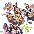 NHK「天才てれびくんMAX」MTK the 13th 2008