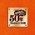 NHK「おかあさんといっしょ」50年 うたのBEST110 (4枚組 ディスク4)