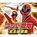 スーパー戦隊 全主題歌集 (4枚組 ディスク1)