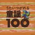 うたいつがれる 童謡100 (4枚組 ディスク1)