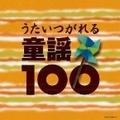 うたいつがれる 童謡100 (4枚組 ディスク3)
