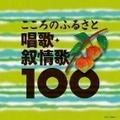 こころのふるさと 唱歌・叙情歌100 (4枚組 ディスク3)