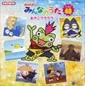 NHK「みんなのうた」ベスト40 〜おやこでラララ♪〜 (2枚組 ディスク1)