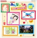 NHK「みんなのうた」ベスト40 〜こころ歌・つながり歌〜 (2枚組 ディスク1)