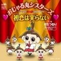 【CDシングル】初恋は実らない NHKアニメ「おじゃる丸」