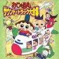 NHKアニメ「おじゃる丸」サウンド・トラック大全集
