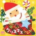 ベスト・セレクション えいごのうた『楽しいクリスマス・ソング』