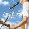 【CDシングル】今日も どこかで