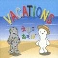 NHK「えいごであそぼ」Vacations