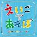 NHK「えいごであそぼ」2009〜2010 ベスト
