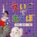 NHK「えいごであそぼ」2010〜2011 ベスト
