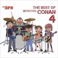 名探偵コナン テーマ曲集4〜THE BEST OF DETECTIVE CONAN 4〜 (2枚組 ディスク1)