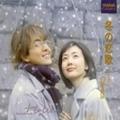 「冬の恋歌(ソナタ)」オリジナル サウンドトラック〜Classic