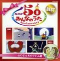 NHK「みんなのうた」50anniversary BEST 山口さんちのツトム君 (2枚組 ディスク1)