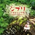 ジブリ ベストソングス-Kids Chorus-
