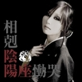 【CDシングル】相剋/慟哭