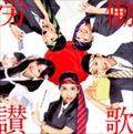 【CDシングル】労働讃歌