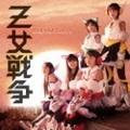 【CDシングル】Z女戦争(C)