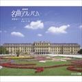 NHK名曲アルバム 威風堂々〜迫力のオーケストラ 名曲30選 (3枚組 ディスク1)
