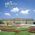 NHK名曲アルバム 威風堂々〜迫力のオーケストラ 名曲30選 (3枚組 ディスク3)