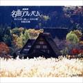 NHK名曲アルバム 赤とんぼ〜美しい日本の歌 名曲30選 (3枚組 ディスク1)