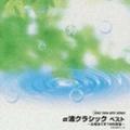 α波クラシック ベスト (2枚組 ディスク2)