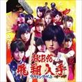 【CDシングル】フライングゲット<Type‐A>