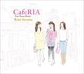 CafeRIA〜ピュアハウス・リミックス〜