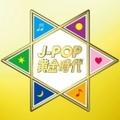 J-POP黄金時代 (2枚組 ディスク2)