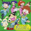 NHKアニメ「忍たま乱太郎」20th アニバーサリーアルバム 忍たまファミリー・ベストセレクション (2枚組 ディスク1)