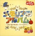 NHK「おかあさんといっしょ」メモリアルアルバム〜北風小僧の寒太郎/バナナのおやこ (2枚組 ディスク1)