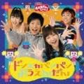 【CDシングル】NHK「おかあさんといっしょ」ドンスカパンパンおうえんだん