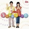 NHK「おかあさんといっしょ」最新ベスト まんまるスマイル〜