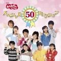 NHK「おかあさんといっしょ」スペシャル50セレクション (2枚組 ディスク2)