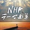 NHKテーマ曲集 ドラマ&ドキュメンタリー (2枚組 ディスク2)