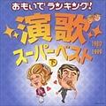 おもいでランキング!演歌スーパーベスト(下) (2枚組 ディスク1)
