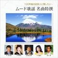 100年後の日本人に残したい・・・ムード歌謡 名曲特撰 (2枚組 ディスク1)