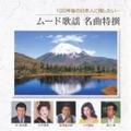 100年後の日本人に残したい・・・ムード歌謡 名曲特撰 (2枚組 ディスク2)