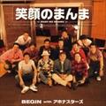 【CDシングル】笑顔のまんま