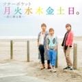 【CDシングル】月火水木金土日。〜君に贈る歌〜