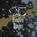 黒夢コンプリート・シングルズ [CCCD] (2枚組 ディスク1)