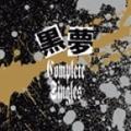 黒夢コンプリート・シングルズ [CCCD] (2枚組 ディスク2)