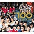 ベスト歌謡曲100〜ザ・ヒット・パレード〜 (5枚組 ディスク1)