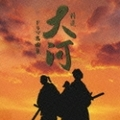 NHK大河ドラマ 特選!大河ドラマ名曲集 (2枚組 ディスク1)
