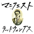 【CDシングル】マニフェスト