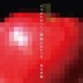 【CDシングル】いろはにほへと/孤独のあかつき