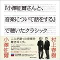 「小澤征爾さんと、音楽について話をする」で聴いたクラシック (3枚組 ディスク3)