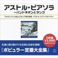 アストル・ピアソラ全集〜バンド・ネオン+タンゴ (2枚組 ディスク1)